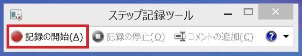 ステップ記録ツール_1.JPG