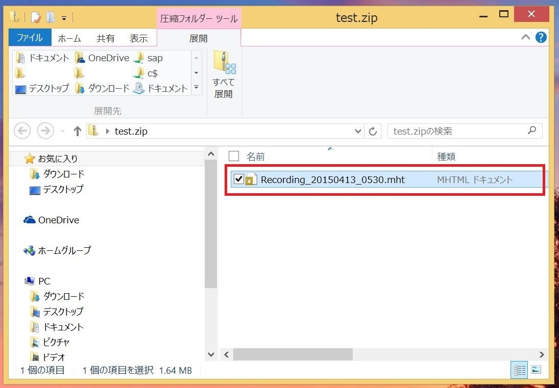 ステップ記録ツール_5.jpg