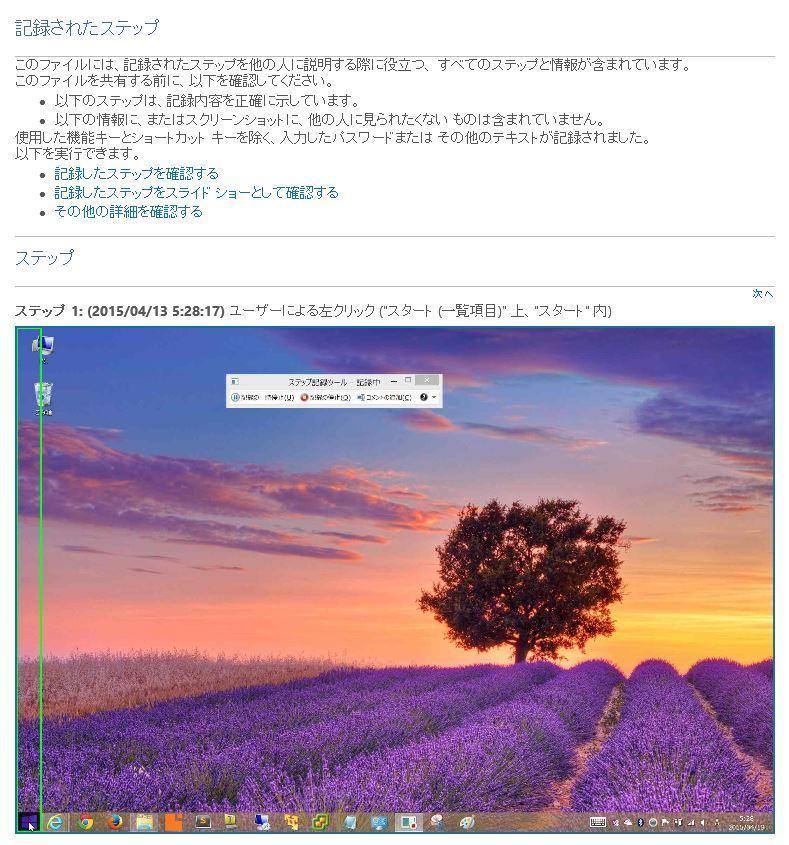ステップ記録ツール_6.jpg