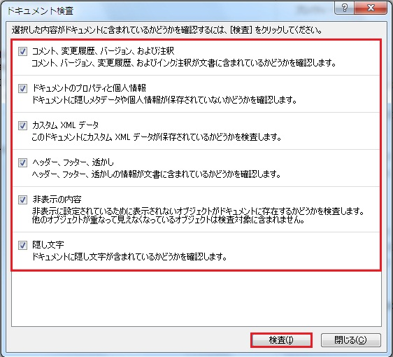 ドキュメントの検査_3.jpg