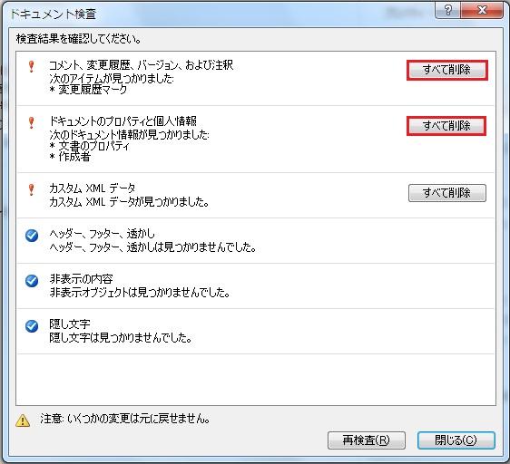 ドキュメントの検査_4.jpg