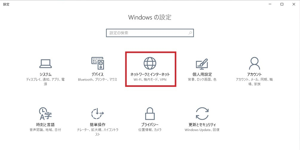 ネットワーク設定_7.jpg