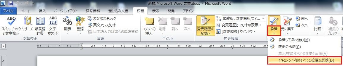 変更履歴_2.jpg