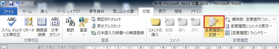 変更履歴_3.jpg