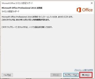 Office2016_10.JPG