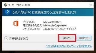 Office2016_2.JPG