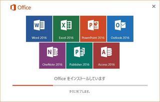 Office2016_5.JPG