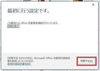 Office2016_7.JPG