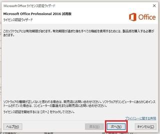 Office2016_8.JPG