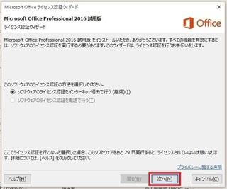 Office2016_9.JPG