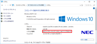 Microsoft Officeの64bit版は使わない方が良い!?