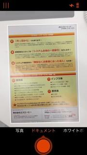 OfficeLens2_11.jpg