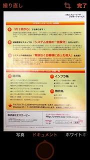 OfficeLens2_12.jpg