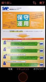 OfficeLens2_2.jpg