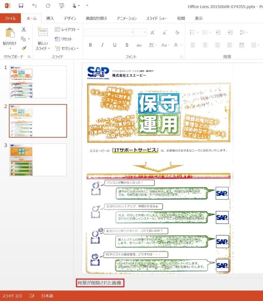 OfficeLens2_9.jpg