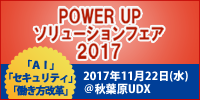 POWERUPソリューションフェア2017.png