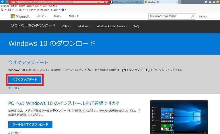 Windows10 AnniversaryUpdate 適用手順とアップデート時のトラブルについて