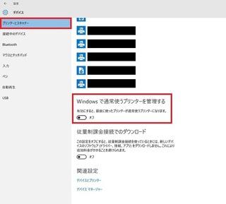 Windows10設定_3.jpg