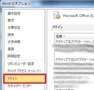 Word2010不具合対応3.jpg