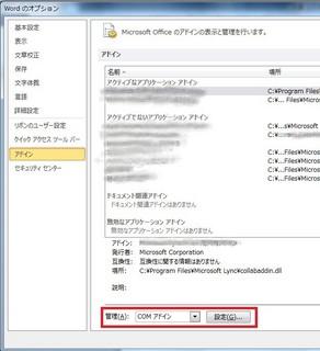 Word2010不具合対応4.jpg