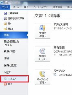 Word2010_不具合対応2.jpg