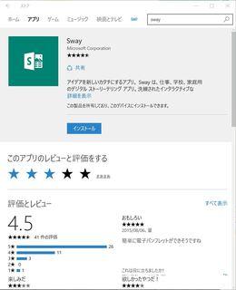 sway_2.JPG