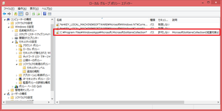 ソフトウェア制限-追加の規則追加後.png
