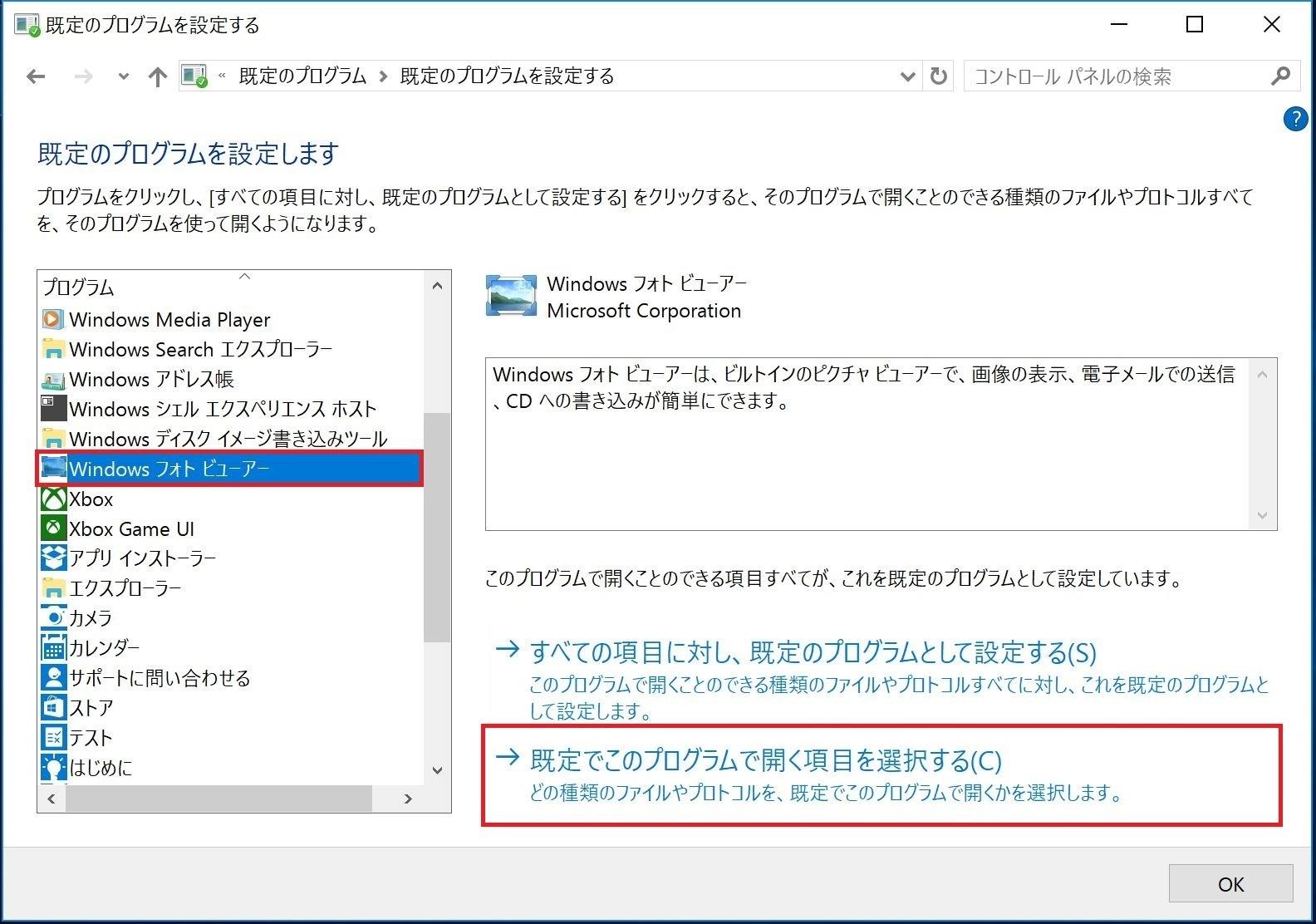 Win10_Viewer_8.JPG